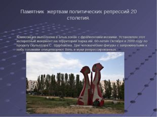 Памятник жертвам политических репрессий 20 столетия. Композиция выполнена в