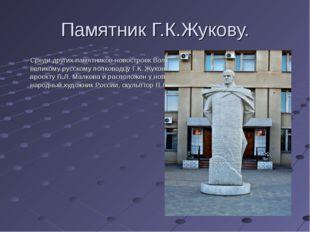 Памятник Г.К.Жукову. Среди других памятников-новостроек Волжского можно выде