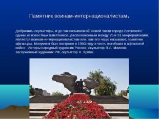 Памятник воинам-интернационалистам. Добрались скульпторы, и до так называемо