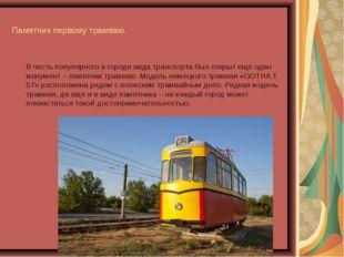Памятник первому трамваю. В честь популярного в городе вида транспорта был о
