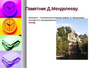 Памятник Д.Менделееву. Монумент , посвященный великому химику, Д. Менделееву