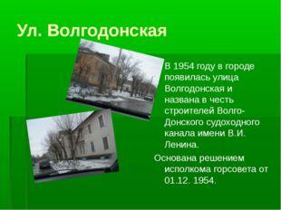 Ул. Волгодонская В 1954 году в городе появилась улица Волгодонская и названа