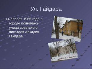 Ул. Гайдара 14 апреля 1965 года в городе появилась улица советского писателя