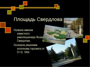 Площадь Свердлова Названа именем известного революционера Якова Свердлова. Ос