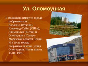 Ул. Оломоуцкая У Волжского имеются города побратимы как: Колленьо(Италия), К