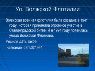 Ул. Волжской Флотилии Волжская военная флотилия была создана в 1941 году, кот