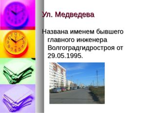 Ул. Медведева Названа именем бывшего главного инженера Волгоградгидростроя от