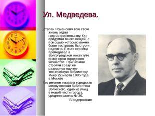 Ул. Медведева. Степан Романович всю свою жизнь отдал гидростроительству. Он п