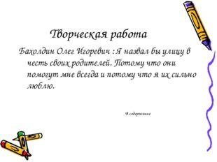 Творческая работа Бахолдин Олег Игоревич : Я назвал бы улицу в честь своих ро