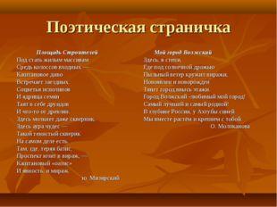 Поэтическая страничка Площадь Строителей Под стать жилым массивам Средь колос