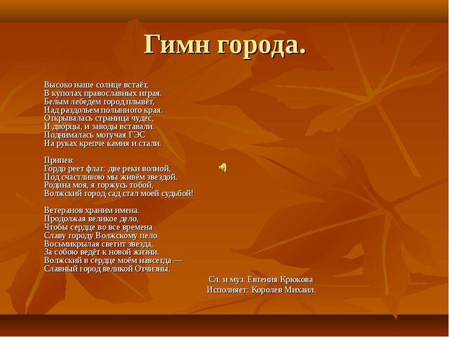 Гимн города. Высоко наше солнце встаёт, В куполах православных играя. Белым...