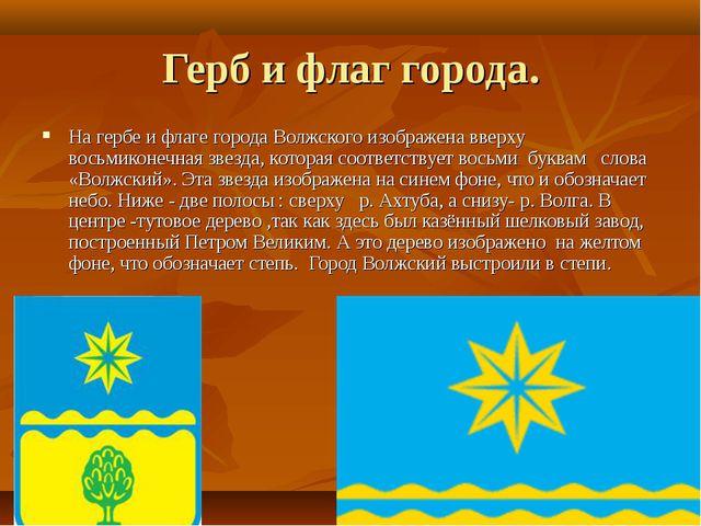 Герб и флаг города. На гербе и флаге города Волжского изображена вверху восьм...