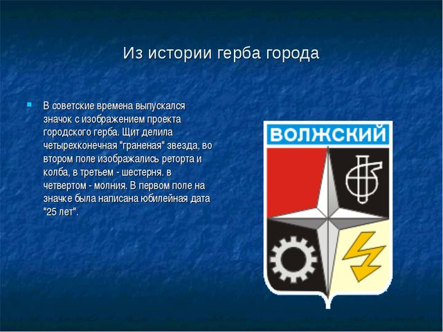 Из истории герба города В советские времена выпускался значок с изображением...