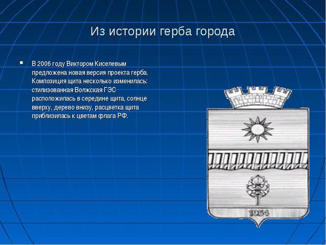 Из истории герба города В 2006 году Виктором Киселевым предложена новая верси...