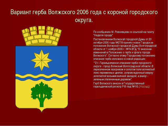 Вариант герба Волжского 2006 года c короной городского округа. По сообщению...