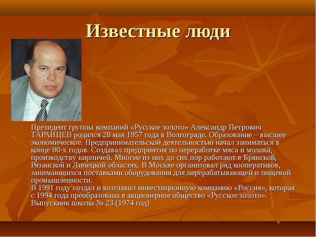 Известные люди Президент группы компаний «Русское золото» Александр Петрович...