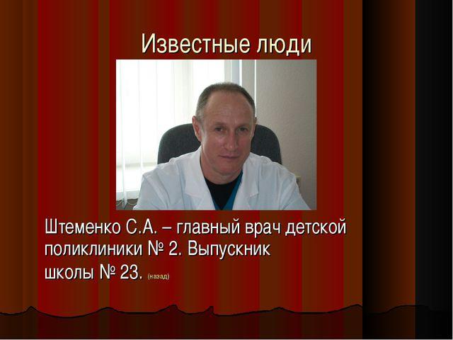 Известные люди Штеменко С.А. – главный врач детской поликлиники № 2. Выпускн...