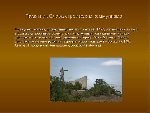Памятник Слава строителям коммунизма Еще один памятник, посвященный первостр...