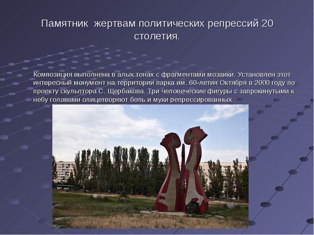 Памятник жертвам политических репрессий 20 столетия. Композиция выполнена в...