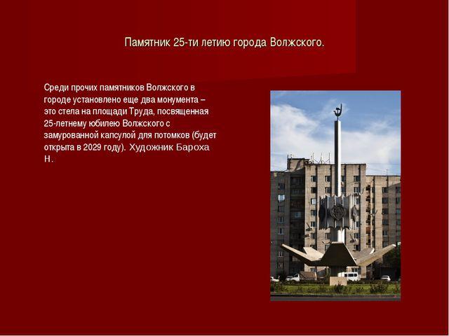 Памятник 25-ти летию города Волжского. Среди прочих памятников Волжского в г...