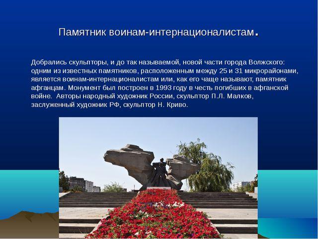 Памятник воинам-интернационалистам. Добрались скульпторы, и до так называемо...
