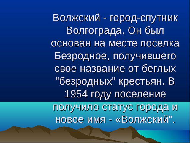 Волжский - город-спутник Волгограда. Он был основан на месте поселка Безродно...