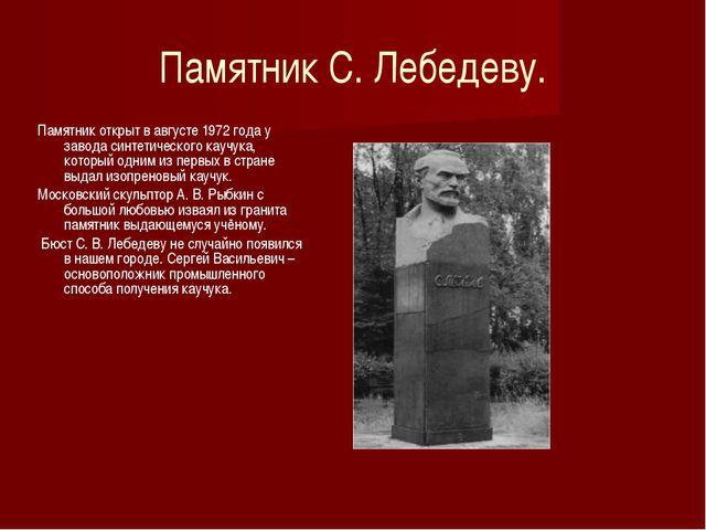 Памятник С. Лебедеву. Памятник открыт в августе 1972 года у завода синтетичес...
