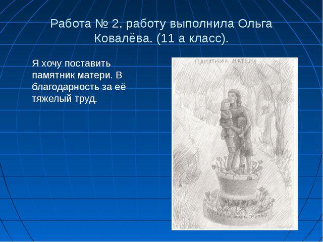 Работа № 2. работу выполнила Ольга Ковалёва. (11 а класс). Я хочу поставить...