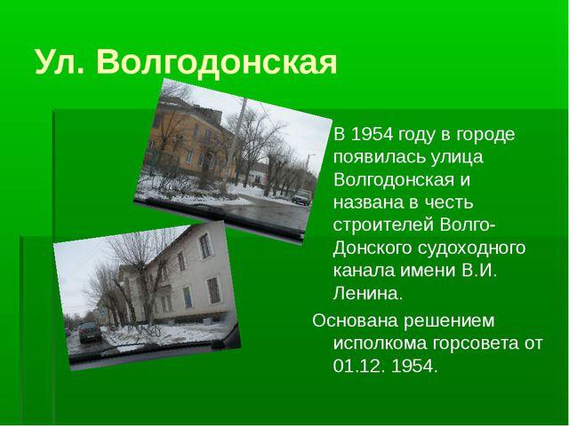 Ул. Волгодонская В 1954 году в городе появилась улица Волгодонская и названа...