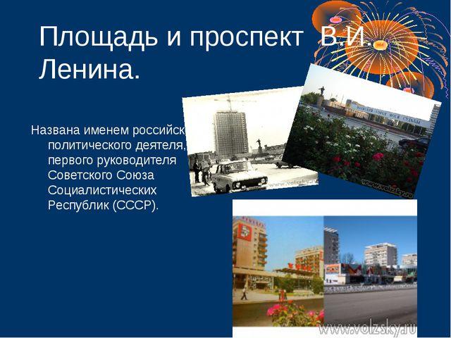 Площадь и проспект В.И. Ленина. Названа именем российского политического деят...