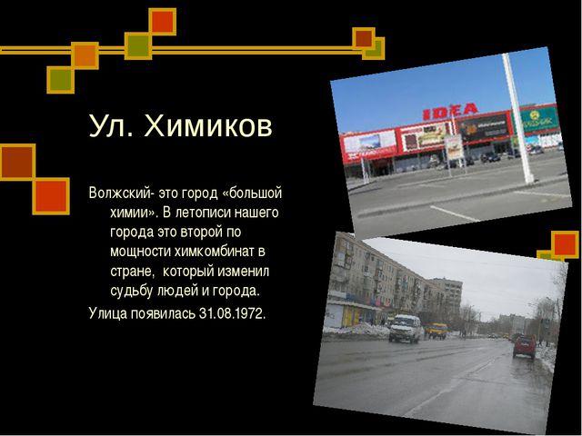 Ул. Химиков Волжский- это город «большой химии». В летописи нашего города это...
