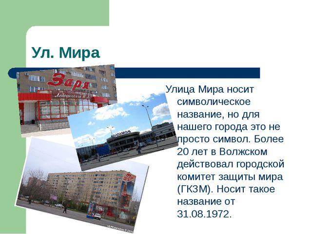 Ул. Мира Улица Мира носит символическое название, но для нашего города это не...