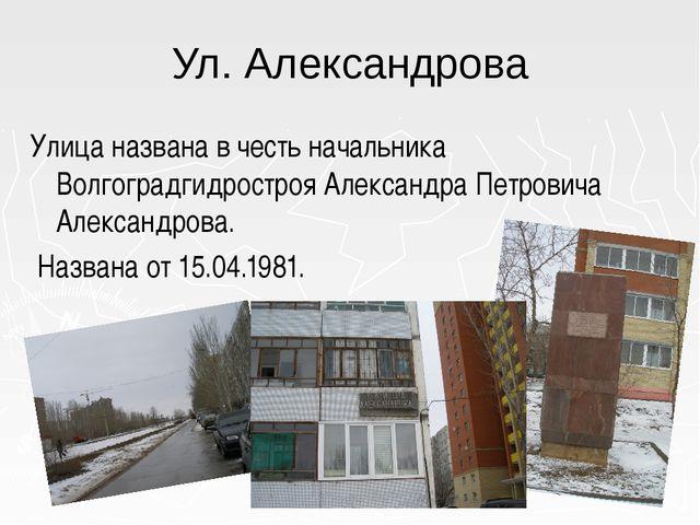 Ул. Александрова Улица названа в честь начальника Волгоградгидростроя Алексан...