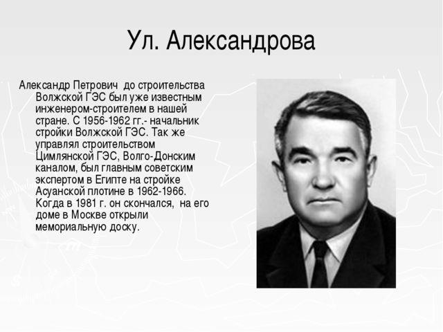Ул. Александрова Александр Петрович до строительства Волжской ГЭС был уже изв...