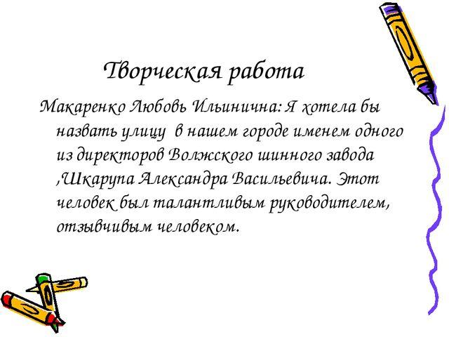Творческая работа Макаренко Любовь Ильинична: Я хотела бы назвать улицу в наш...
