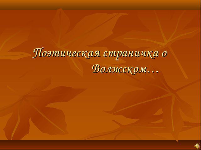 Поэтическая страничка о Волжском…