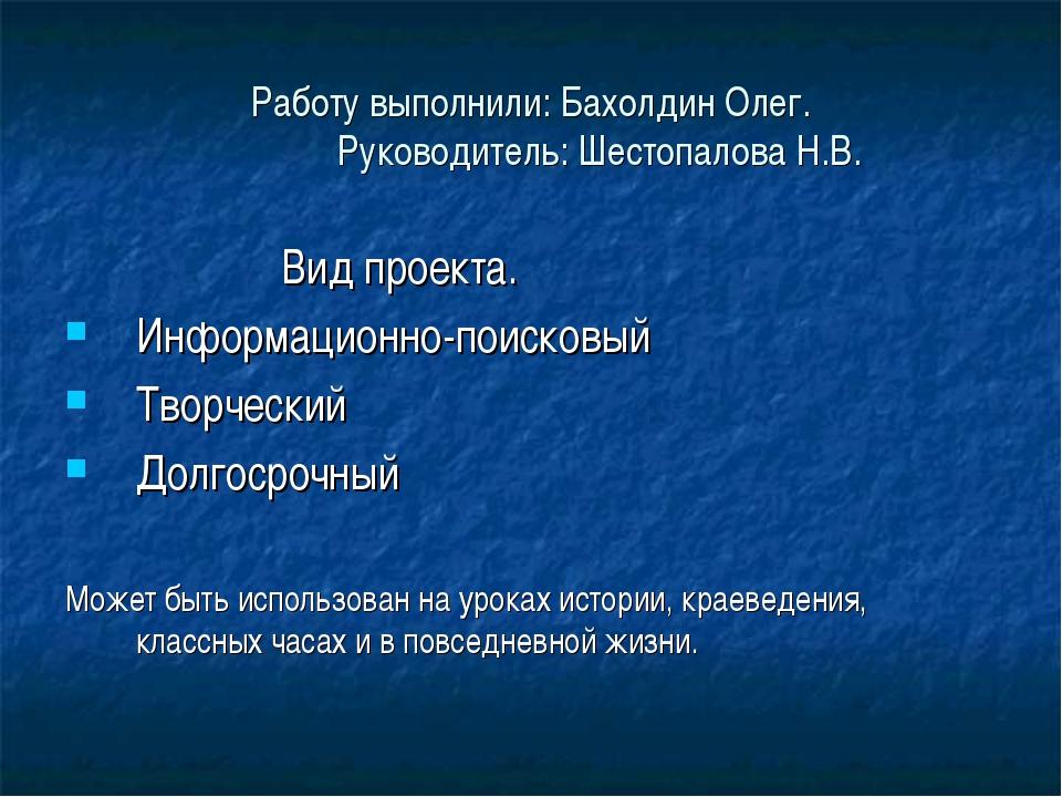 Работу выполнили: Бахолдин Олег. Руководитель: Шестопалова Н.В. Вид проекта....