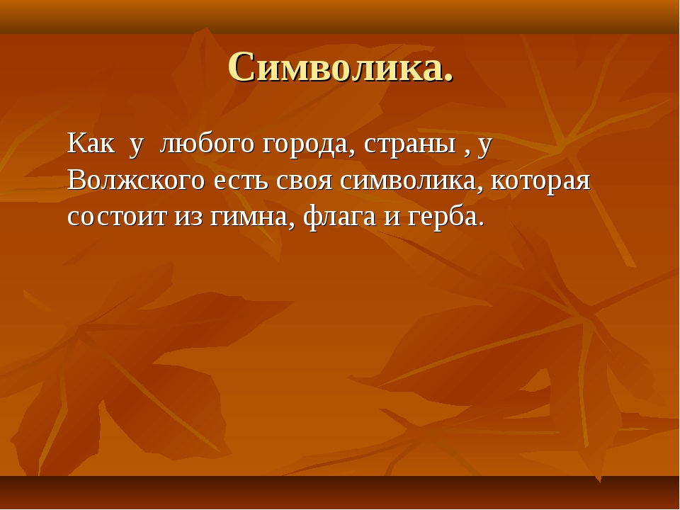 Символика. Как у любого города, страны , у Волжского есть своя символика, ко...