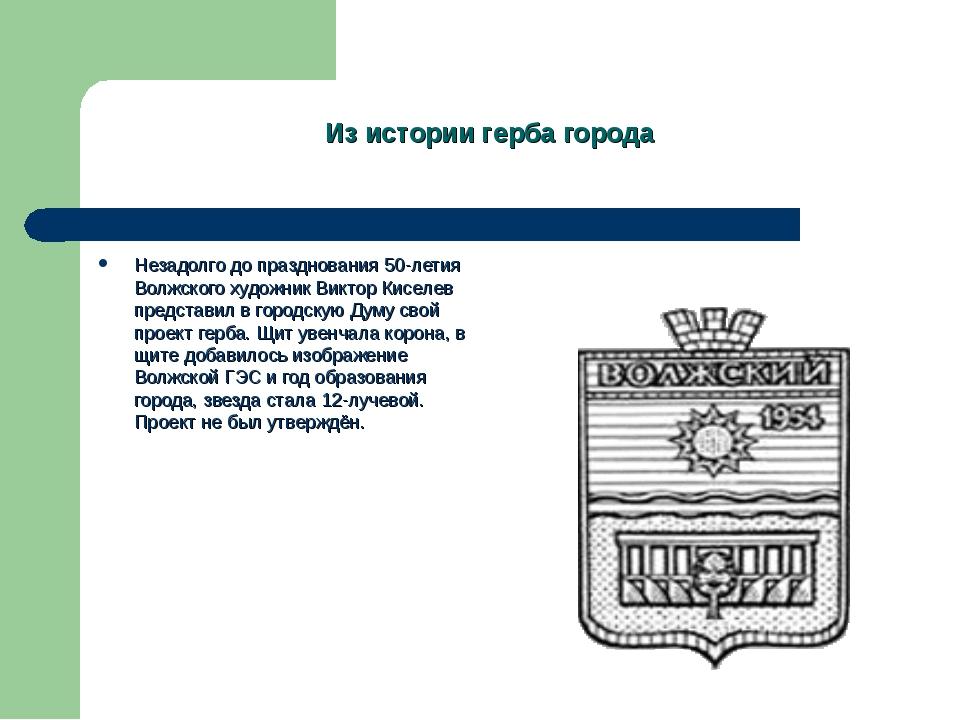 Из истории герба города Незадолго до празднования 50-летия Волжского художни...