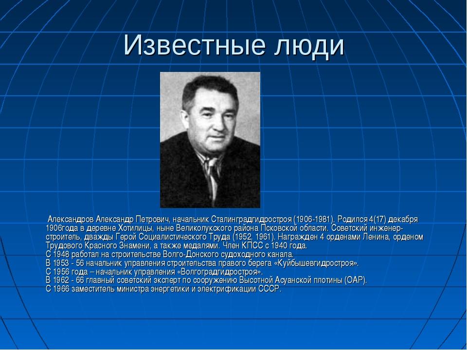 Известные люди  Александров Александр Петрович, начальник Сталинградгидростр...