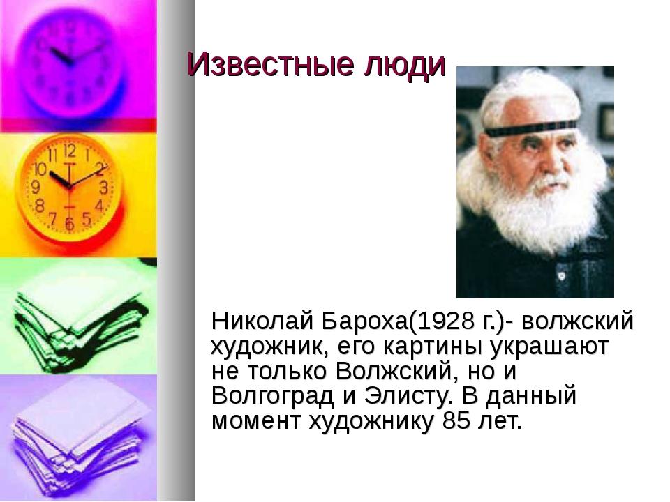 Известные люди Николай Бароха(1928 г.)- волжский художник, его картины украш...