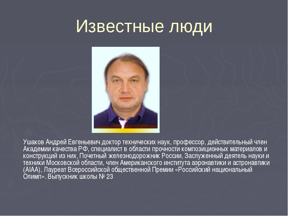 Известные люди Ушаков Андрей Евгеньевич доктор технических наук, профессор,...