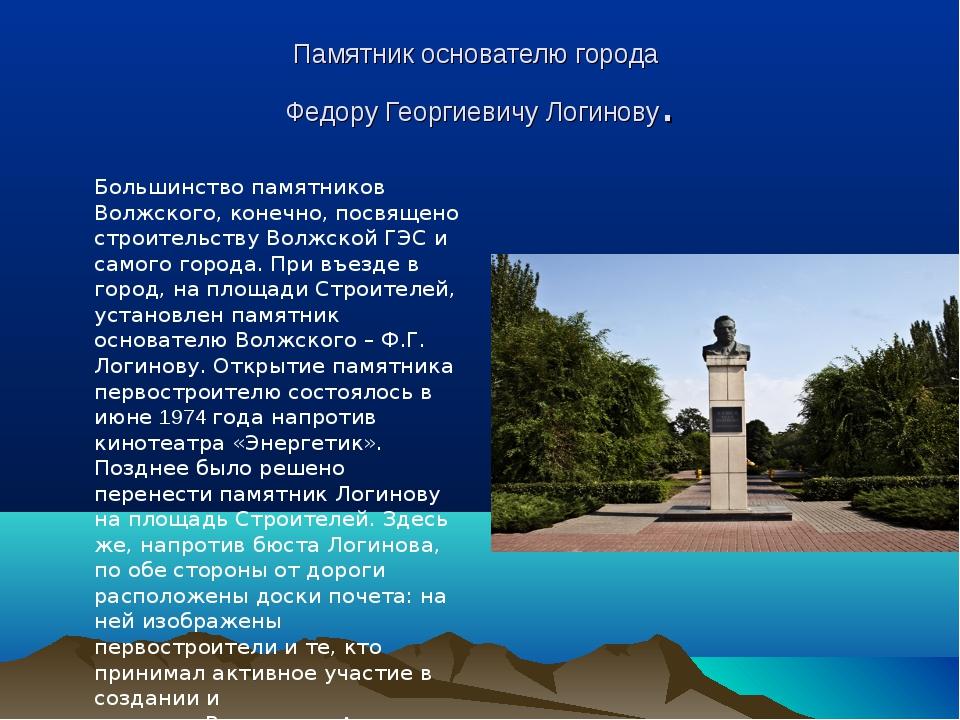 Памятник основателю города Федору Георгиевичу Логинову. Большинство памятник...
