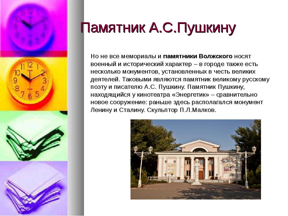 Памятник А.С.Пушкину Но не все мемориалы ипамятники Волжскогоносят военный...