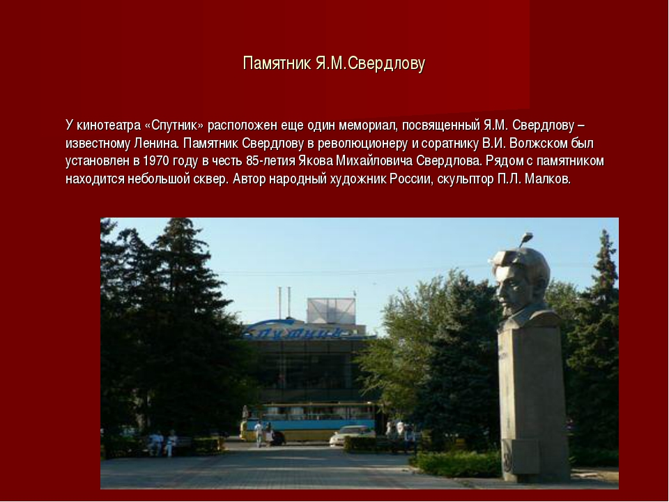Памятник Я.М.Свердлову У кинотеатра «Спутник» расположен еще один мемориал,...