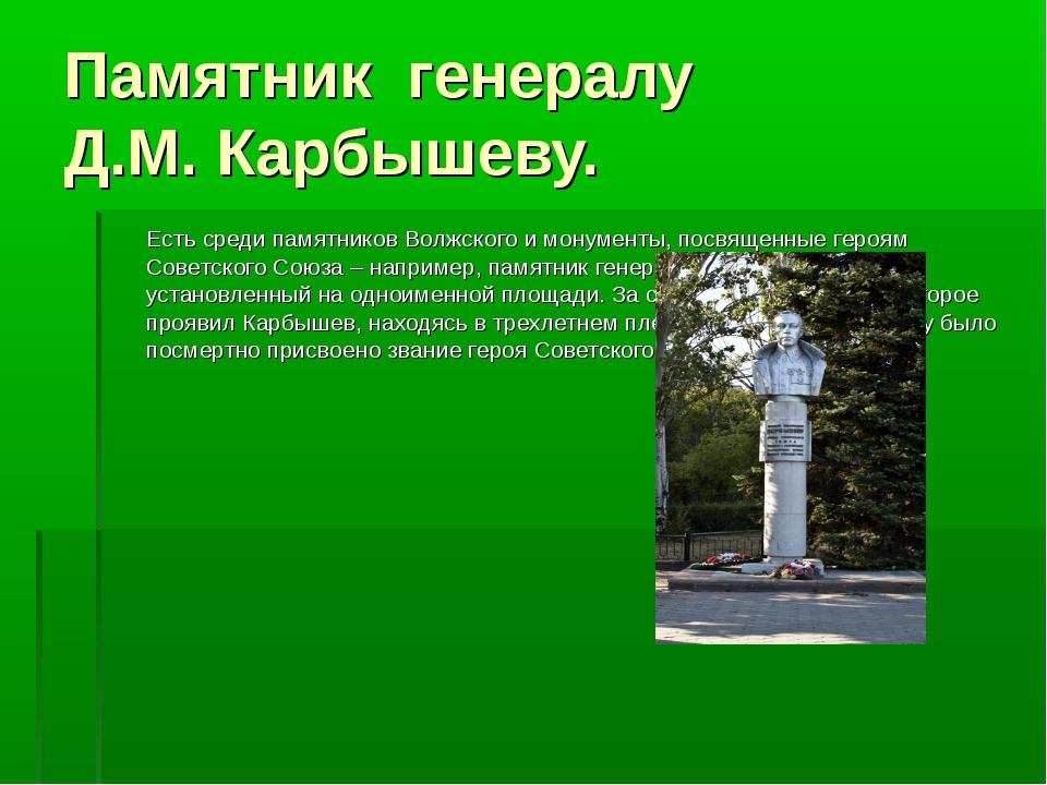 Памятник генералу Д.М. Карбышеву. Есть среди памятников Волжского и монумент...