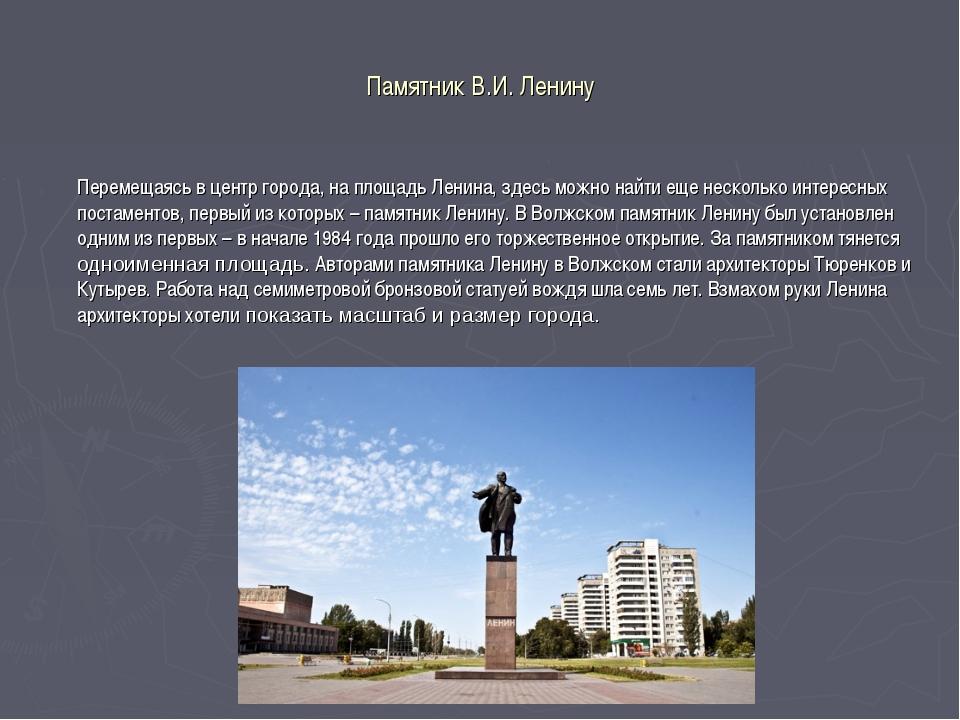Памятник В.И. Ленину Перемещаясь в центр города, наплощадь Ленина, здесь мо...