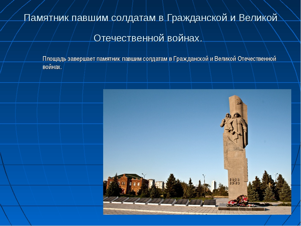 Памятник павшим солдатам в Гражданской и Великой Отечественной войнах. Площа...