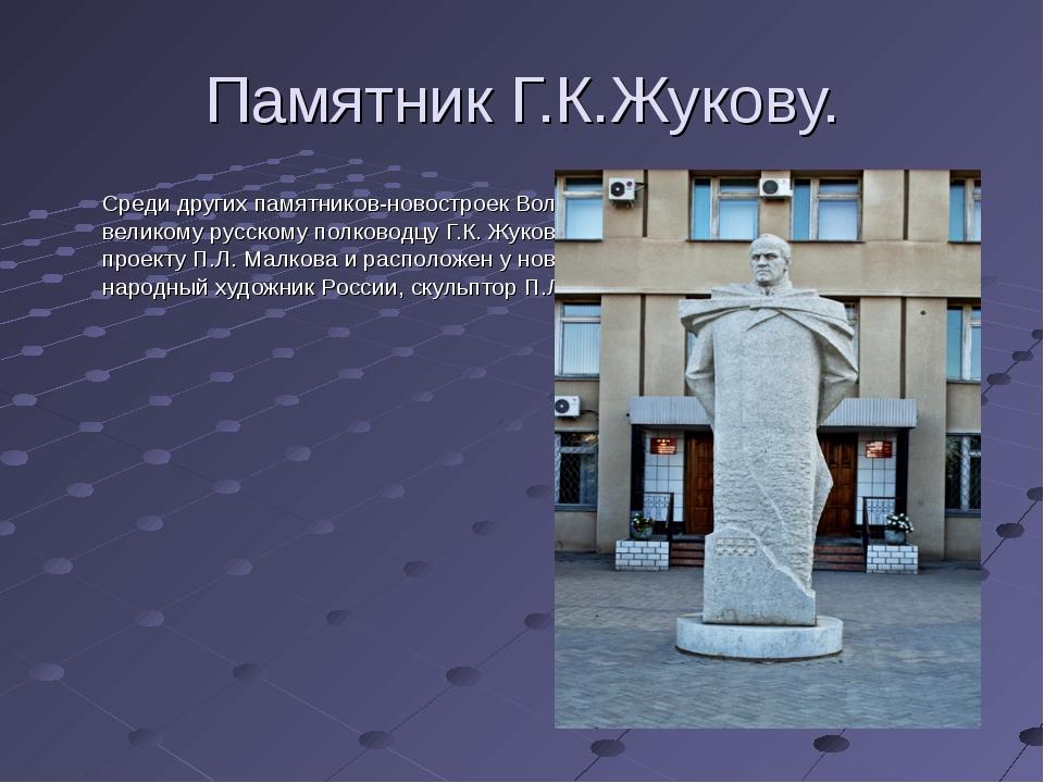 Памятник Г.К.Жукову. Среди других памятников-новостроек Волжского можно выде...