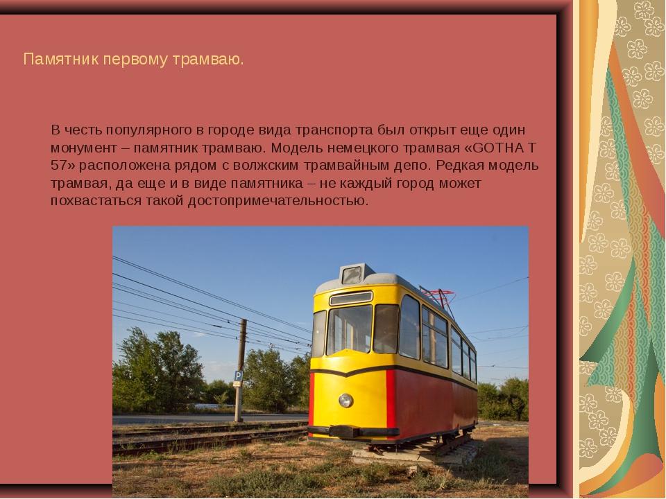 Памятник первому трамваю. В честь популярного в городе вида транспорта был о...